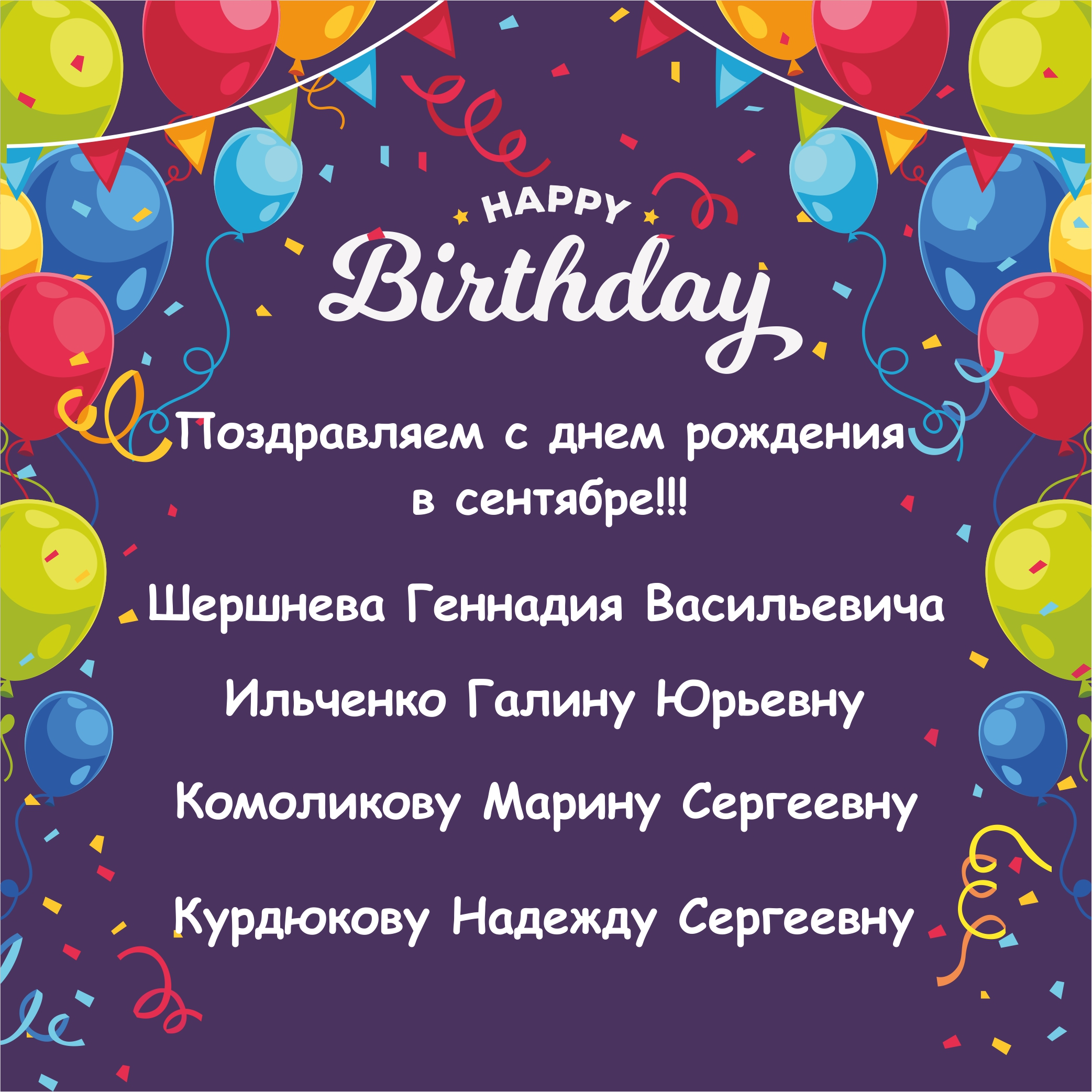 С днем рождения в сентябре!