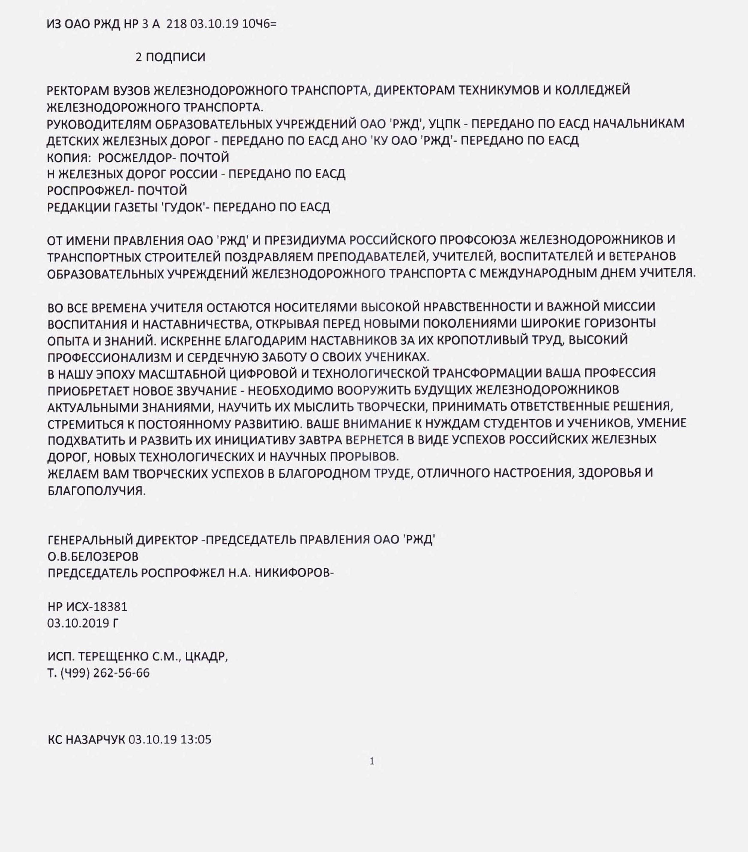 """Поздравление с Днем Учителя от """"РЖД"""""""