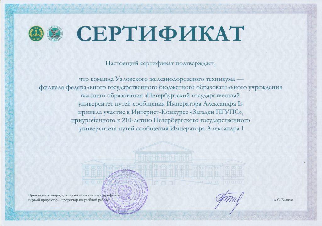 Итоги конкурса «Загадки ПГУПС»