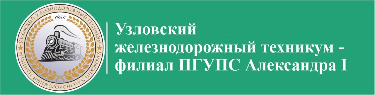 Узловский железнодорожный техникум — филиал ПГУПС