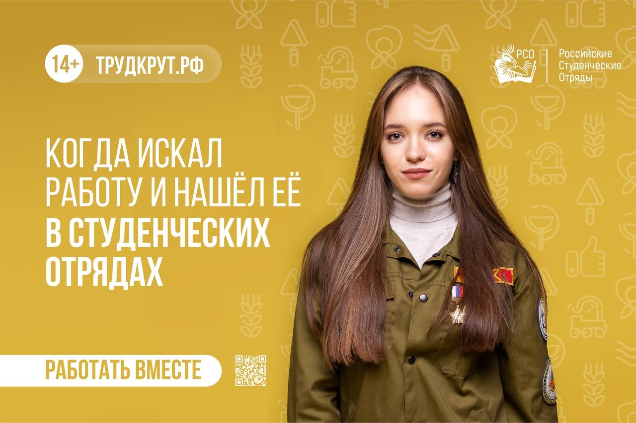 Российские студенческие отряды приглашают студентов на работу в Крым и на атомные станции.