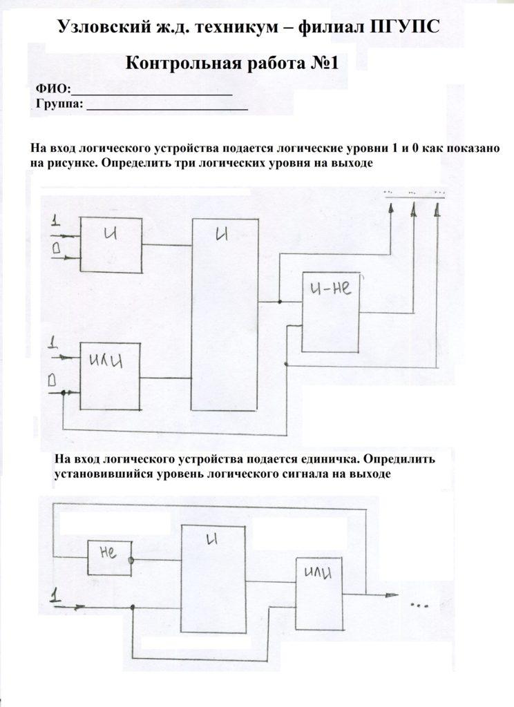 Электронная техника и электротехника